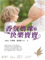 香氛媽咪快樂寶寶:獻給Woman的幸福養孕事典(全彩)