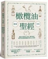 橄欖油聖經:遍訪全球頂尖主廚、醫學專家和世界產地的健康美味完全事典