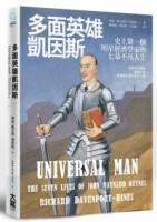 多面英雄凱因斯:史上第一個明星經濟學家的七幕不凡人生