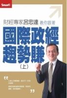 財經專家呂忠達教你跟著國際政經趨勢賺(上)DVD