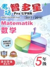 考场智多星Pra UPSR 2017/2018 数学5年级 (备有答案供参考)