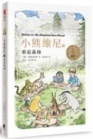 小熊維尼2:重返森林(八十周年紀念版)