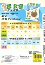 (HUP LICK PUBLISHING SDN BHD)Latihan pra-UPSR Pintar (英文理解)Bahasa Inggeris Pemahaman Tahun 4 (2017/2018)