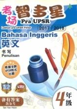 Latihan pra-UPSR Pintar(英文书写)Bahasa Inggeris Penulisan Tahun 4 (2017/2018)