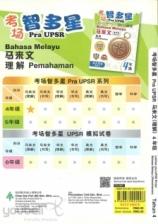 (HUP LICK PUBLISHING SDN BHD) pra-UPSR Pintar(马来文理解)Bahasa Melayu Pemahaman Tahun 4 (2017/2018)