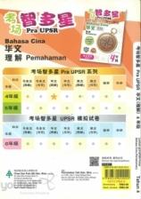 Latihan pra-UPSR Pintar Bahasa Cina Pemahaman(华文理解)Tahun 4 (2017/2018)