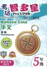 (合力)Latihan pra-UPSR Pintar Bahasa Cina Pemahaman(华文理解)Tahun 5 (2017/2018)