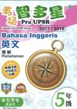 Latihan pra-UPSR Pintar (英文理解)Bahasa Inggeris Pemahaman Tahun 5 (2017/2018)