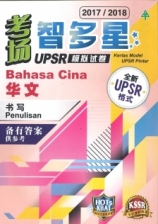Kertas Model Pintar Bahasa Cina Penulisan(华文书写)UPSR(2017/2018)