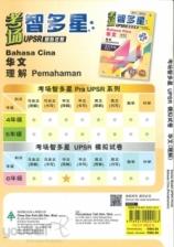 (HUP LICK PUBLISHING SDN BHD)Kertas Model Pintar Bahasa Cina Pemahaman(华文理解)UPSR(2017/2018)