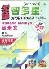 Kertas Model Pintar Bahasa Melayu Penulisan (马来文书写)UPSR(2017/2018)