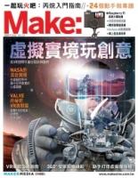 Make:國際中文版27