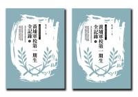 黃埔軍校第一期生全記錄(上下)