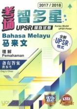 Kertas Model UPSR Pintar Bahasa Melayu - Pemahaman [UPSR模拟试卷] 马来文-理解 2017/2018 考场智多星系列 知识报出版