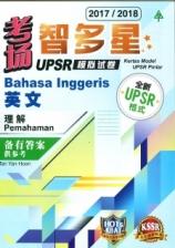 [UPSR模拟试卷] 英文-理解 2017/2018 Kertas Model UPSR Pintar English - Pemahaman 考场智多星系列 知识报出版 UPSR Model Test - English (Comprehenssion)