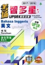 [UPSR模拟试卷] 英文-书写 2017/2018 Kertas Model UPSR Pintar English - Penulisan 考场智多星系列 知识报出版 UPSR Model Test - English (Writing)