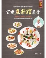 百變魚料理美學