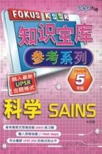 (大地)Fokus Sains(科学)Tahun 5 KSSR