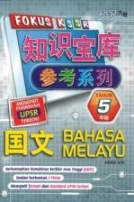 Fokus 国文Bahasa Melayu Tahun 5 KSSR
