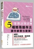 享瘦沒理由!五種簡易瘦身法,讓你躺著也變瘦!