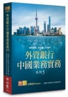 外資銀行中國業務實務系列 5:授信風險‧新外債‧FT帳戶
