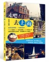 走吧!去上海:打卡地標x道地小吃,完美行程一網打盡!