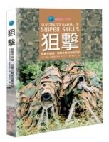 狙擊:狙擊手訓練、狙擊作戰和狙擊武器