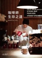 咖啡師 生存之道:20家咖啡館、28位咖啡師的奮鬥故事,期望與有志成為咖啡師的你,共同完成夢想。