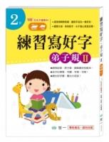 練習寫好字‧弟子規Ⅱ(2下)