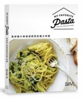 MY FAVORITE PASTA:美味醬汁與滿滿蔬菜的義大利麵