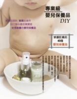 專業級嬰兒保養品DIY