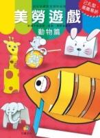 美勞遊戲:動物篇