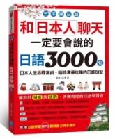 三千輝日語:和日本人聊天,一定要會說的日語3000句