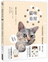 貓咪易經:不知道怎喵辦時,讓貓咪陪你一起占卜吧!