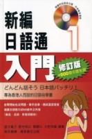 新編日語通1:入門(修訂版)(附光碟)