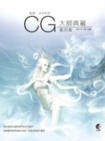 精選!全球知名CG大師典藏畫冊集
