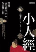 小人經:剖析古代奸臣、小人的震撼之作