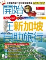 開始在新加坡自助旅行(全新增訂版)