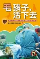 毛孩子,活下去:動物醫師搶救毛孩子生命的真實故事!