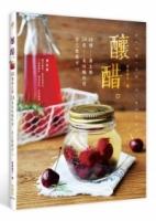 釀醋:48種養生醋X24道美味醋料理,自己做最安心