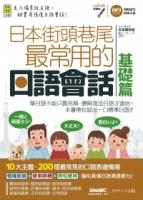 日本街頭巷尾最常用的日語會話:基礎篇(點讀版)【書+1片朗讀MP3光碟】