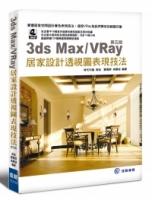 3ds Max/VRay 居家設計透視圖表現技法‧第五版