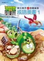 植物大戰殭屍:成語漫畫1