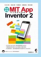輕鬆學習 MIT App Inventor 2 中文版程式開發(附CD)