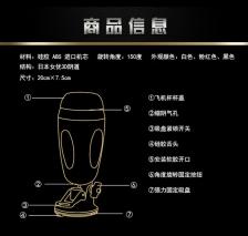 Premier X5 Hand Free Vibration Masturbator Cup