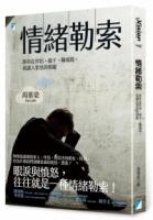 情緒勒索:那些在伴侶、親子、職場間,最讓人窒息的相處(15萬冊暢銷版)