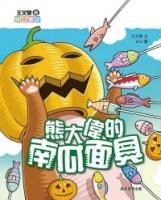 王文華說節日童話:熊大偉的南瓜面具