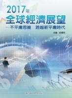2017年全球經濟展望:不平庸思維 跨越新平庸時代
