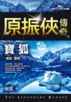 原振俠傳奇之寶狐【精品集】(新版)