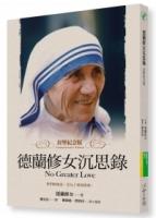 德蘭修女沉思錄(封聖紀念版)